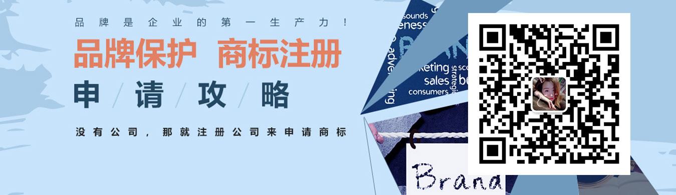 品牌保护认准四川成都商标注册