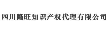 四川成都商标注册_代理_流程_费用